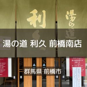 群馬県サウナ&水風呂 湯の道 利久 前橋南店