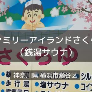 神奈川県サウナ&水風呂 ファミリーアイランドさくらゆ
