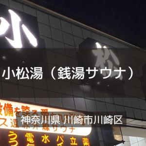 神奈川県サウナ&水風呂 小松湯(銭湯サウナ)