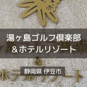 静岡県サウナ&水風呂 湯ヶ島ゴルフ倶楽部&ホテルリゾート