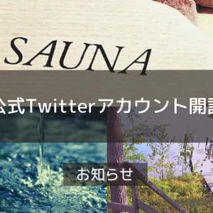 Twitterアカウント開設のお知らせ