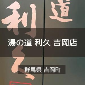 群馬県サウナ&水風呂 湯の道 利久 吉岡店