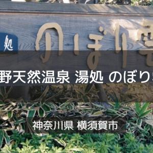 神奈川県サウナ&水風呂 佐野天然温泉 湯処 のぼり雲