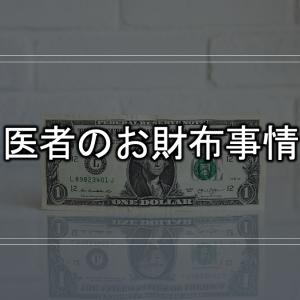 【給料明細あり】お医者さんのリアルなお給料(年収)