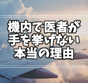 飛行機で「お医者さんはいますか?」と言われて医者が手を挙げない本当の理由〜善きサマリア人の法〜