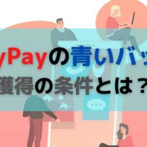 【知らなきゃ損】PayPayの青いバッジの獲得条件は?【利便性UP】