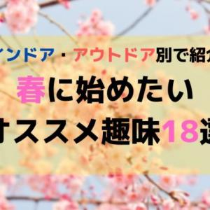 【チャレンジの季節】春に始めたいオススメの趣味18選【心機一転】