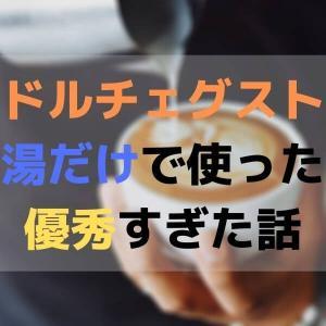 【裏技】ドルチェグストをお湯だけで使ってみたら優秀すぎた話【電気ケトル化】