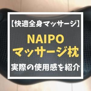 Naipoのマッサージクッションが体のコリに効果抜群だった【口コミ・体験レビュー】