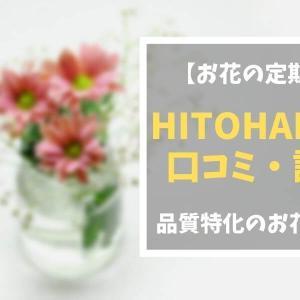 【HitoHana】口コミや評判は?|品質とデザインを重視したお花のサブスクリプション