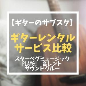 【安い順に紹介】ギターレンタルサービス4社を徹底比較|お得にギターと出会えるサブスク