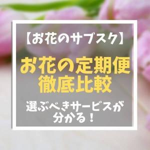 【お花の定期便】お花のサブスク8選を徹底比較|選び方のポイントを解説
