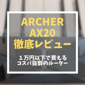 【レビュー】archer AX20は1万円以下で買えるコスパ最強ルーター|最新のWi-Fi6に対応