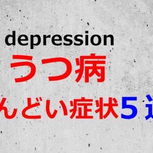 うつ病になってしんどいと感じる症状5選