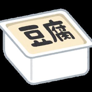 『豆腐メンタル』でも『高野豆腐』にはなれる話
