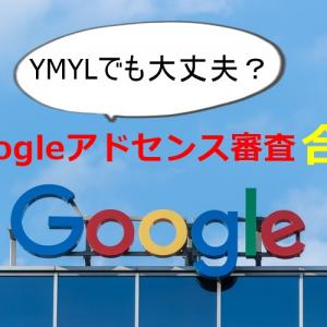 【YMYL分野】Googleアドセンス審査通過!実践したことを本音で伝えます