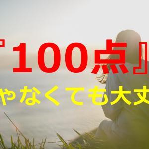 【完璧主義】100点じゃなくてもいいと考えたら気持ちが楽になった話