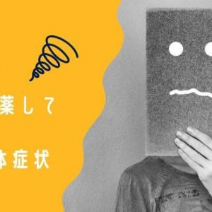 【体験談】勝手に断薬しておこった3つの身体症状