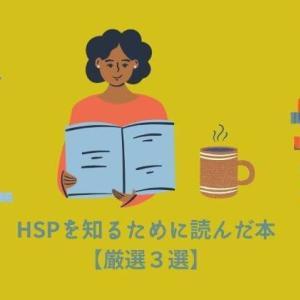 【書籍レビュー】HSPを知るために読んだおすすめ本【厳選3選】