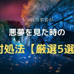 うつ病当事者が『悪夢』を見た時の対処法【厳選5選】