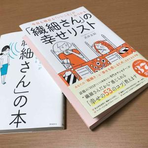 【書籍レビュー】「繊細さん」の幸せリストを読んで幸せを見つけよう