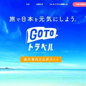 GoTo、宿泊1万円未満が6割 観光庁データ公表