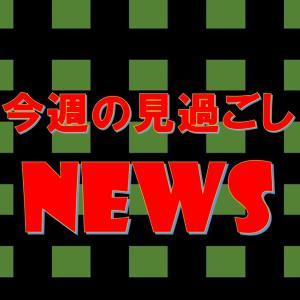今週の「見過ごしNEWS」ピックアップ 10月12日~18日