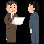 日本には良い人がいる ジモトの感謝状 西・南ニッポン編