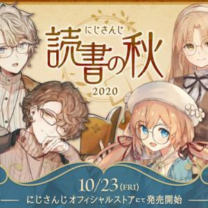 「にじさんじ読書の秋グッズ2020」 10月23日(金)12時より販売決定!