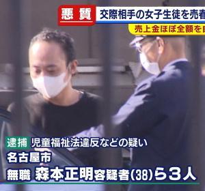 【今週の逮捕者】17歳女子生徒に、300人以上売春させた容疑 38歳男逮捕