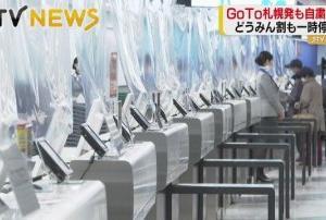 GoTo札幌発も自粛要請で…新千歳空港は閑散 どうみん割も一時休止