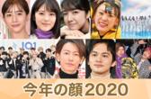 2020「今年の顔」発表 男女各10組選出 上白石萌音・NiziU・佐藤健・Snow Man…