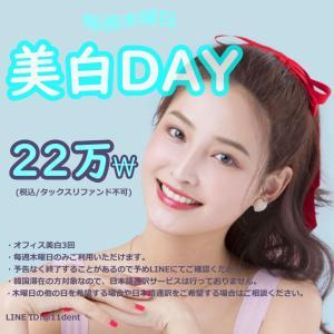 韓国イレブン歯科の美白DAY!オフィスホワイトニング☆EVENT