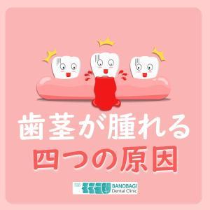 韓国歯医者さんならイレブン歯科|歯茎の腫れと出血!どうしたらいい?!