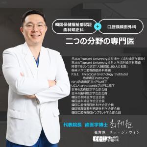 韓国でも珍しい「歯科矯正科X口腔顎顔面外科」「日X韓バイリンガル」のチェ・ジェウォン院長
