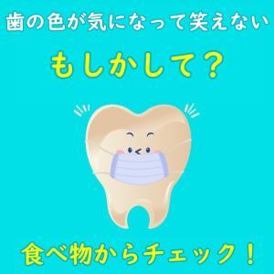 韓国歯医者さんが教える歯の着色の原因!これダメ?!