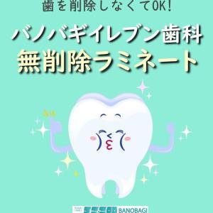 0.1㎜も削除をしない!韓国イレブン歯科の無削除ラミネート