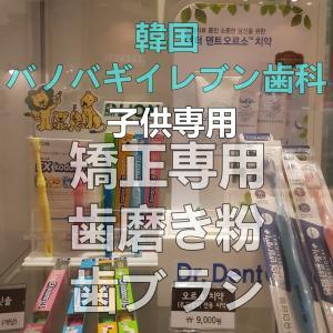 子供も安心して使える歯ブラシと歯磨き粉が買える韓国歯医者さん→11歯科
