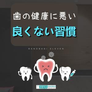 歯の健康を悪くする習慣!マウスウォッシュをしたら口をすすぐ?すすがない?