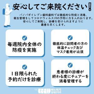 韓国バノバギイレブン歯科の防疫システム!!!
