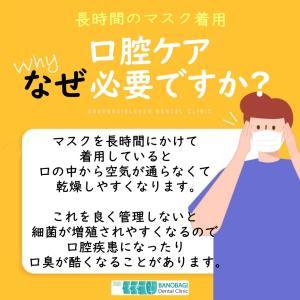 マスク着用による口腔内の問題と対策|韓国歯医者さん