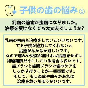 子供の乳歯の前歯が虫歯になったら?