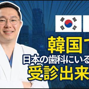 韓国でも日本の歯科にいるように受診できます!