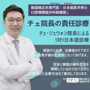 韓国の歯科が怖くて歯の検診を先延ばししてませんか?