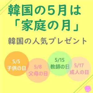 韓国人気プレゼント!5月「家庭の月」にはこれを準備しましょう!