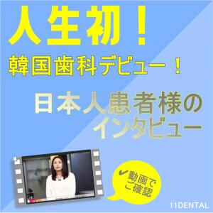 日本人患者様のインタビュー|初めての韓国歯科の体験記
