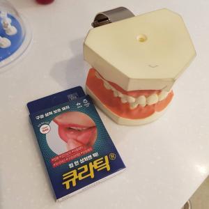 韓国の口内炎パッチ