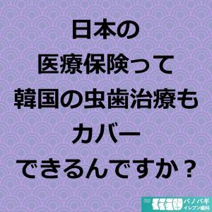 韓国で受けた虫歯治療!日本の医療保険でカバーできるのか?