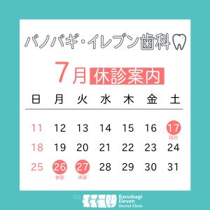 【7月休診のお知らせ】7月の休診案内