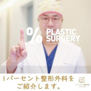 「韓国1%輪郭整形」1パーセント整形外科をご紹介します。